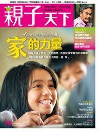 2015-12-01 親子天下雜誌74期