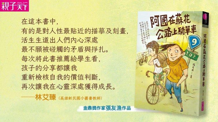 改變人生際遇的一本書:阿國在蘇花公路上騎單車