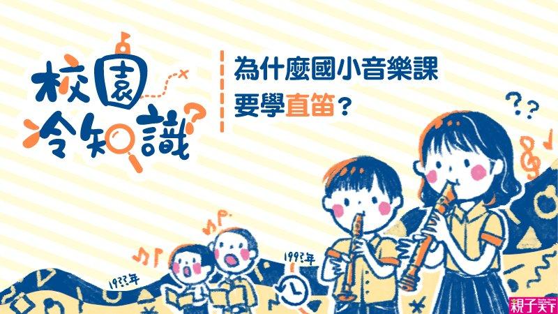 【校園冷知識之2】為什麼國小音樂課要學直笛?