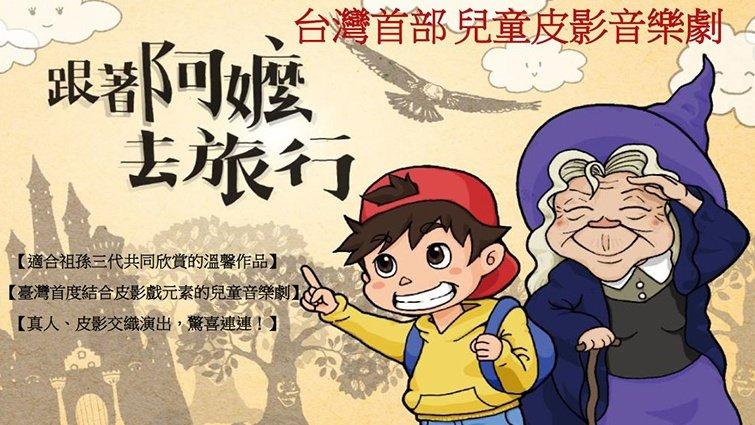 【歲末年終快閃贈票得獎公告】台灣首部兒童皮影音樂劇  《跟著阿嬤去旅行》