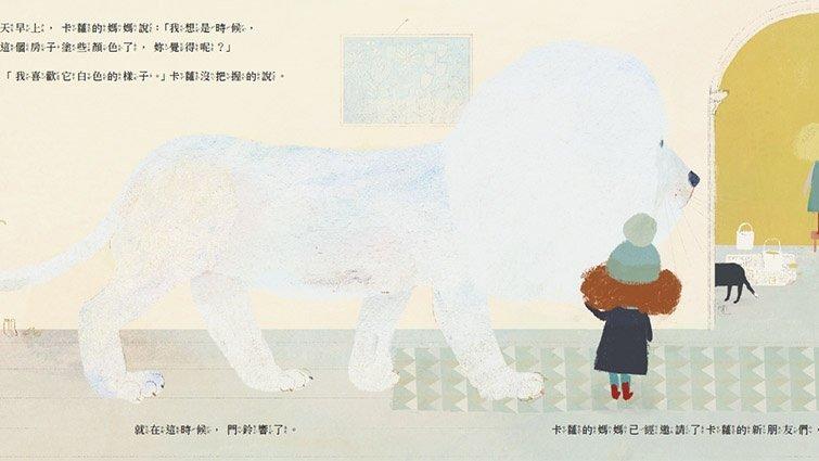 黃筱茵:探討兒童心理的作品《雪獅》──相信自己,就能找到力量