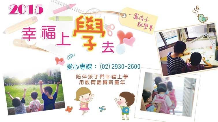 忠義基金會邀您陪著孩子幸福上學去