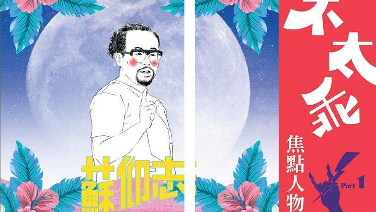 《不太乖世代》入圍臺灣出版設計大獎──第十四屆「金蝶獎」