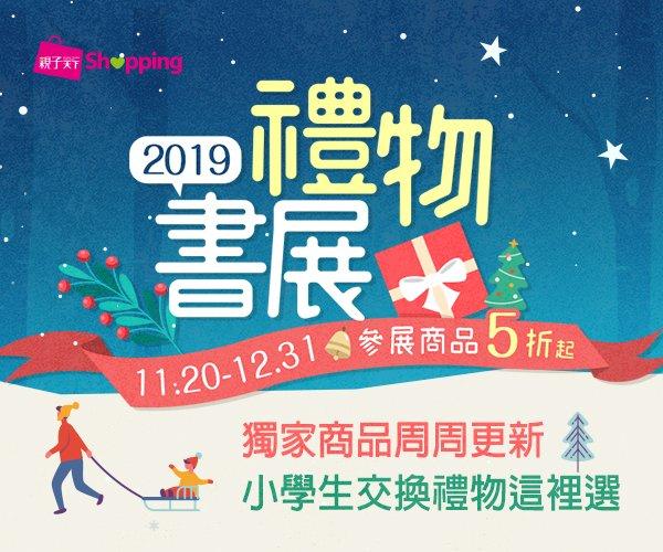 2019禮物書展第二波