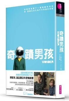 【可能圖書館】王文華:寒假給男孩的人生三書