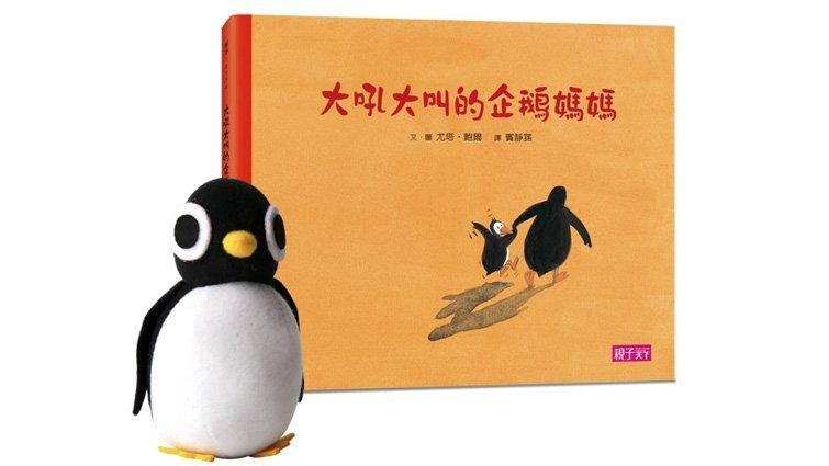 【把愛找回來】小企鵝材料包 步驟教學