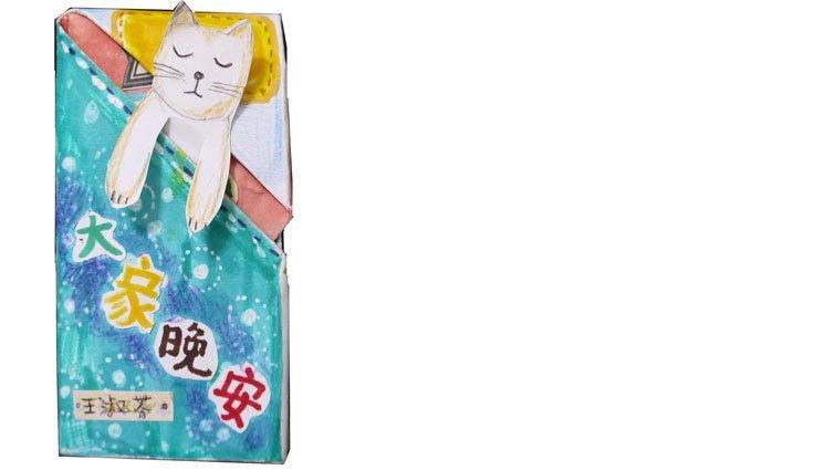 王淑芬【書創意‧創意書】親子手工書─晚安小書