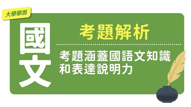 【學測素養題全解析】國文科:考題涵蓋國語文知識和表達說明力