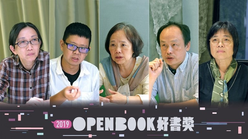 2019Openbook好書獎》最佳童書/青少年圖書 評審報告