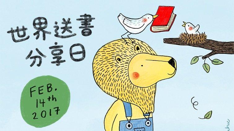 讓每個孩子都擁有書!送書傳愛,世界送書分享日