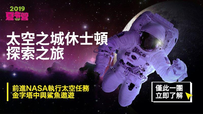 前進NASA!體驗當太空人與探險家