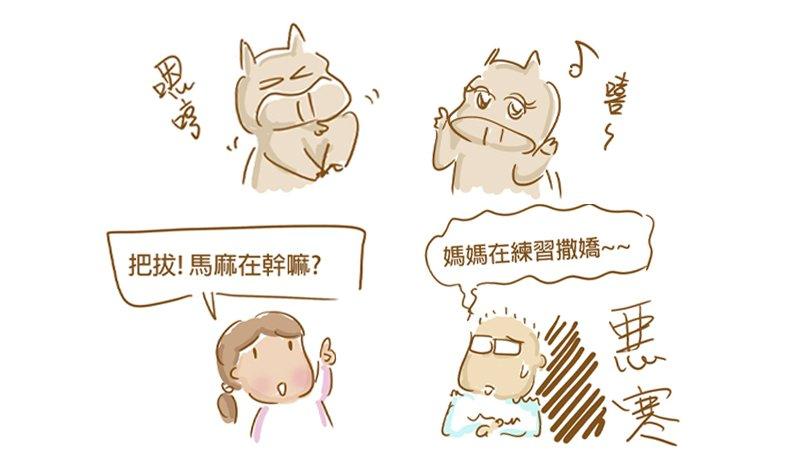 小劉醫師:女人就要會撒嬌嗎?