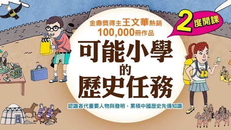 《可能小學的歷史任務2》王文華:上一堂穿越千古的歷史課