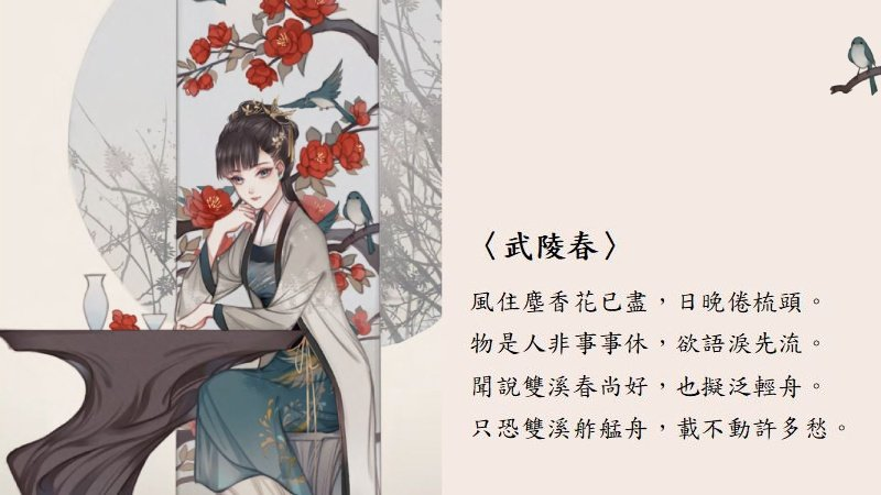 北宋國民女神─李清照養成記