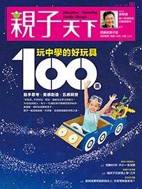 2016-07-01 親子天下雜誌80期