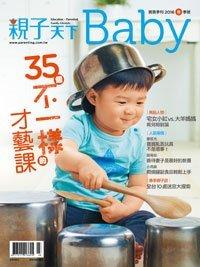 2016-03-15 親子天下Baby13期