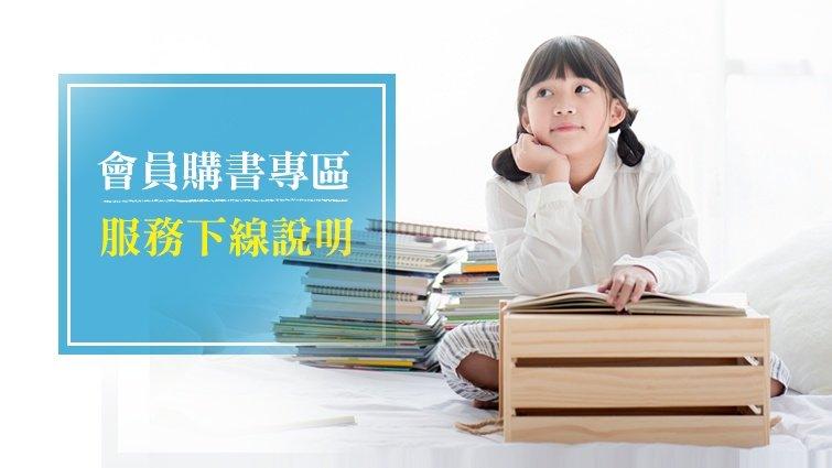 【服務下線公告】會員購書專區將於2017/2/8停止服務!