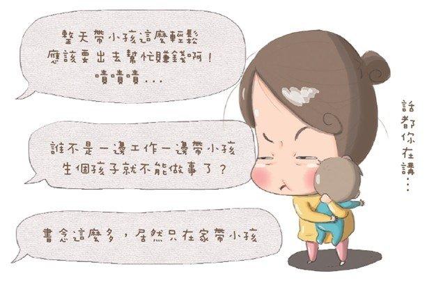 莎拉媽媽:不論全職兼職,母愛都是24小時