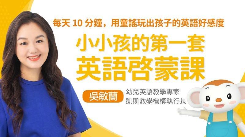 吳敏蘭老師給小小孩的第一套英語啟蒙課:每天10分鐘,用童謠玩出孩子的英語好感度