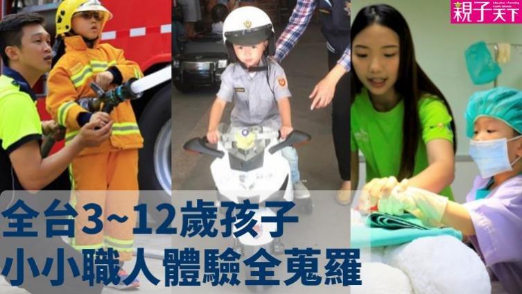 不只超商店長,全台3~12歲孩子小職人特色體驗,15個行業一次看!