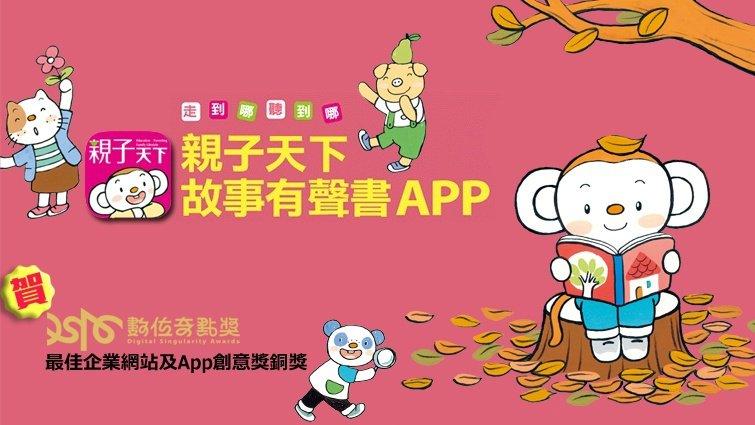故事有聲書App熱門專輯推薦Top5