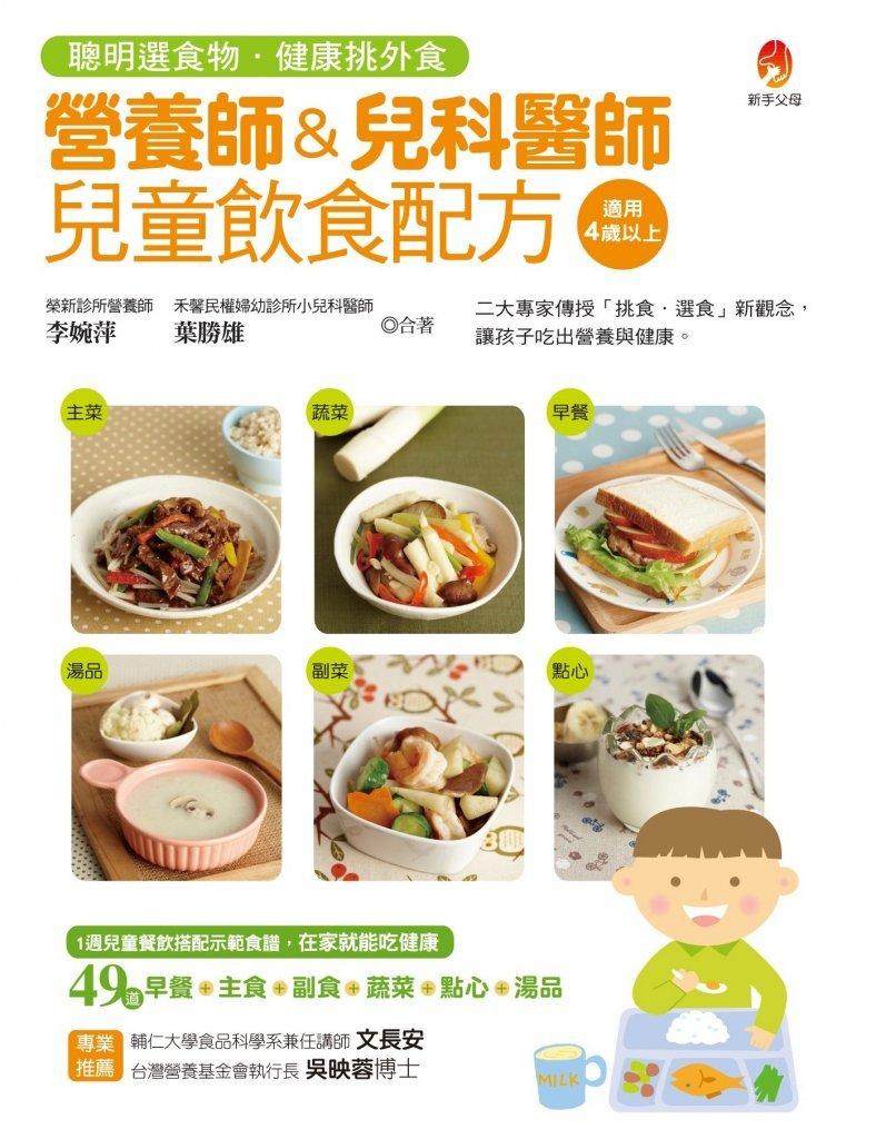 新手父母出版《營養師&兒科醫師兒童飲食配方:聰明選食物.健康挑外食》