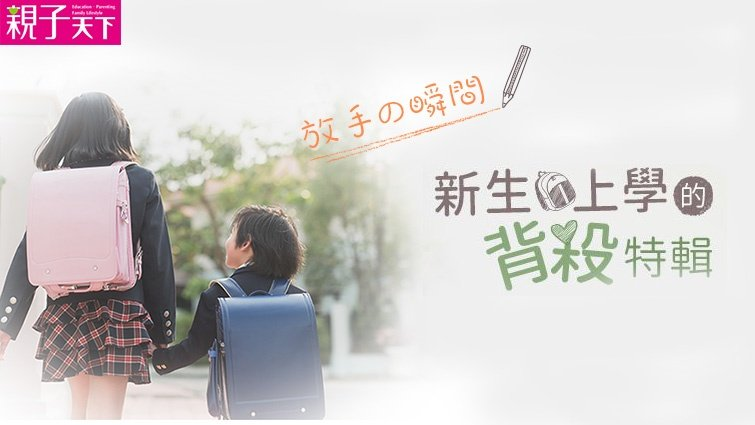 【親子#愛分享】得獎公告│新生開學背殺特輯