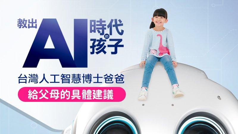 教出AI時代的孩子【專家講堂】