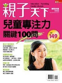 2010-03-20 親子天下專特刊6期