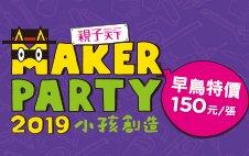 【2019 MAKER PARTY】早鳥優惠6折起>>