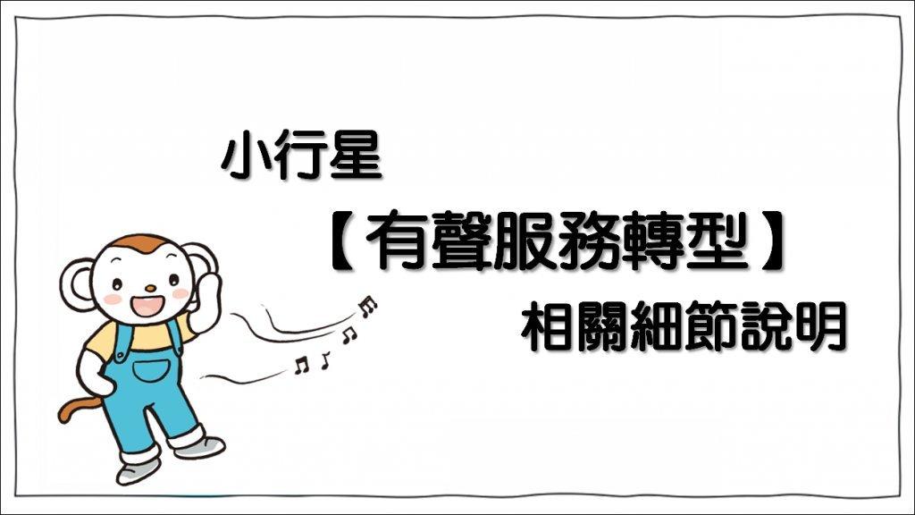 【小行星有聲服務轉型相關細節說明】