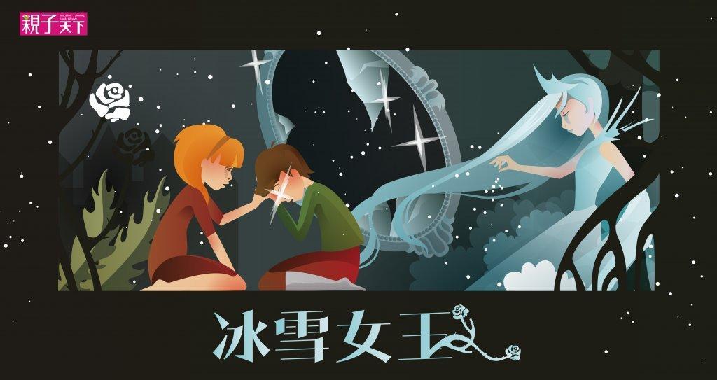 【親子天下有聲故事書APP】冰雪女王:重拾遺忘的友情