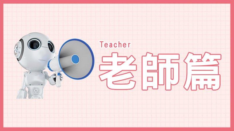 AI怎麼教? 老師篇