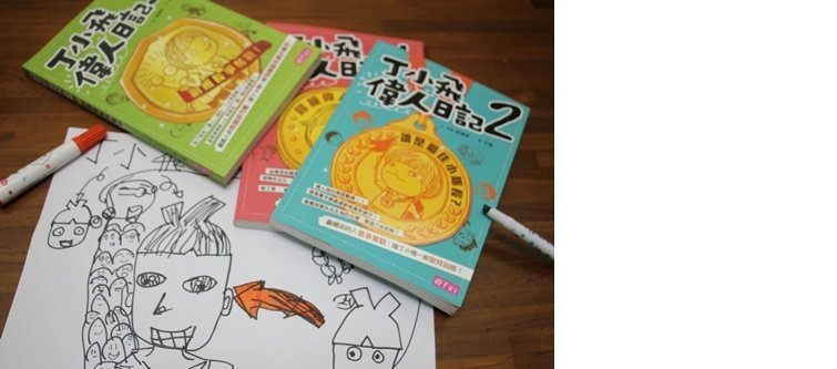【Sama記事本】媽媽的童年追想曲、孩子的現在進行式:「丁小飛校園日記」