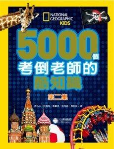 《5000個考倒老師的酷知識 第二集》