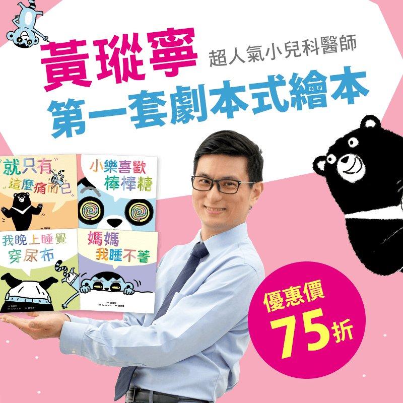 【75折】黃瑽寧醫師的第一套劇本式繪本:阿布與小樂系列(共4冊)