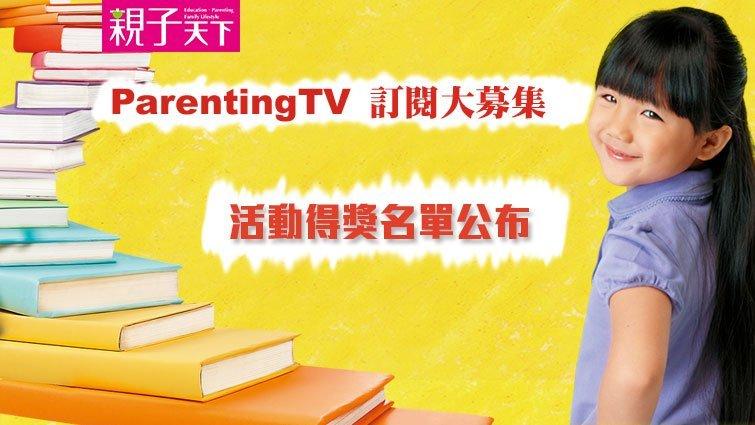 《親子天下》ParentingTV活動得獎名單
