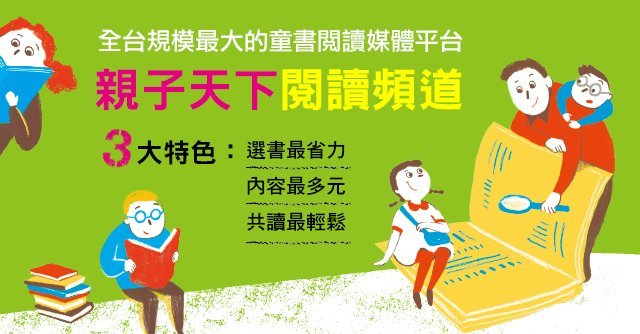 張淑瓊:童書閱讀的同村協力,「閱讀」平台誕生了!