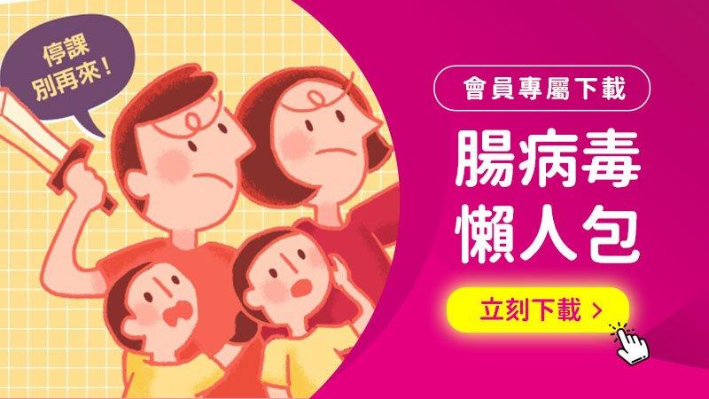 腸病毒懶人包:預防停課大作戰