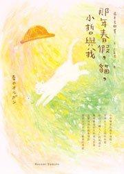 湯本香樹實《那年春假,貓,小哲與我》