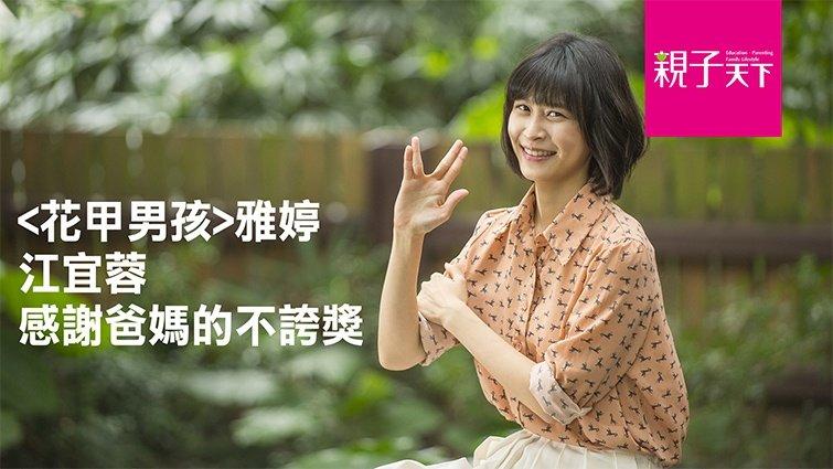 《花甲男孩》「雅婷」江宜蓉:爸媽的「不誇獎」,讓我更能做自己