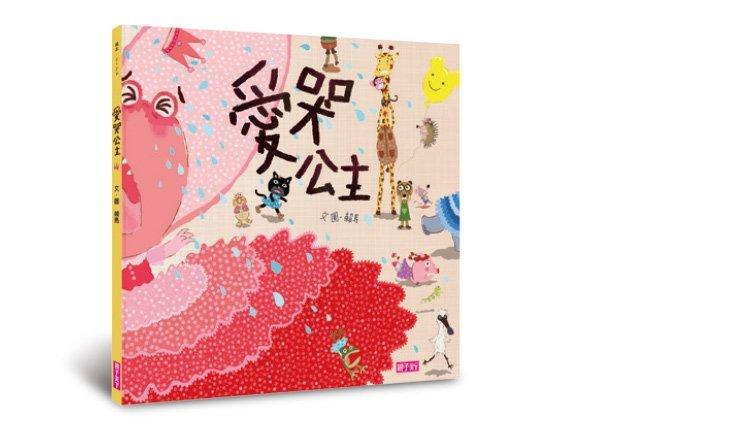 【老ㄙㄨ愛讀冊】大推薦賴馬的《愛哭公主》--家有小公主的繪本聖經