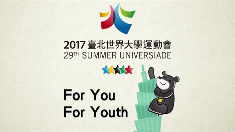 2017台北世大運,6個你意想不到的國際競賽