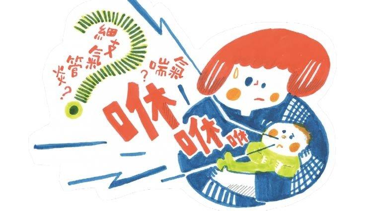 黃瑽寧:分辨嬰兒細支氣管炎或氣喘