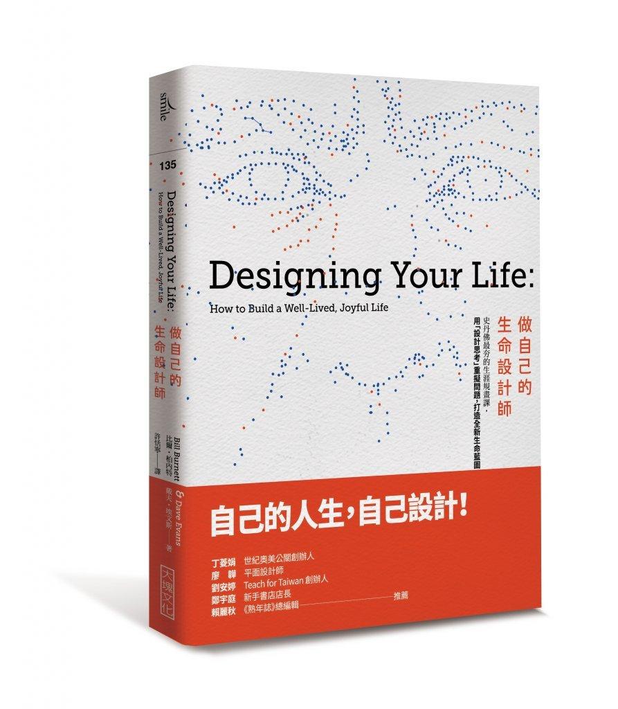 大塊文化出版《做自己的生命設計師》