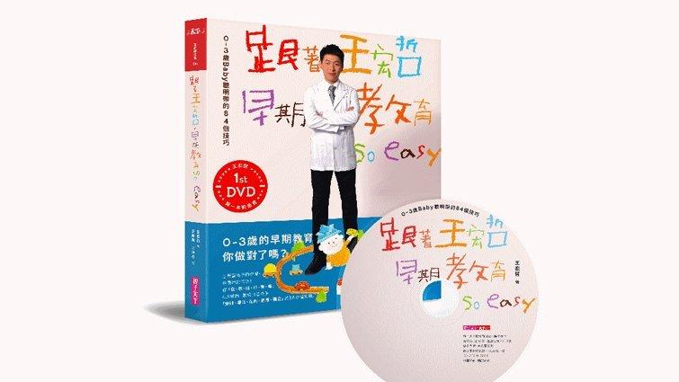 《跟著王宏哲,早期教育so easy》:讓孩子天賦發光的早期教育,從日常生活全面做起!