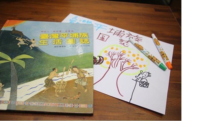 【Sama記事本】《那些人,那些事,在寶島:臺灣平埔族生活圖誌》