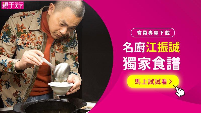 【下載】江振誠獨家食譜:猴頭菇麻油烏骨雞湯