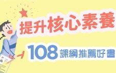 108課綱啟動,精選素養好書提升孩子的「讀懂力」應對跨領域的新挑戰>>>