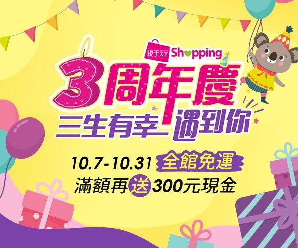 shopping三周年慶